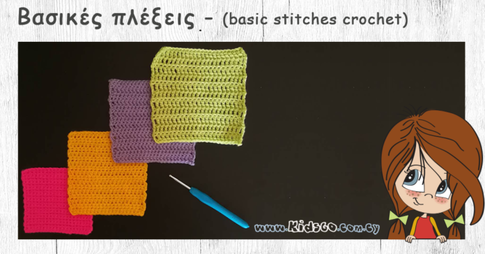 crochet-basic-stitches