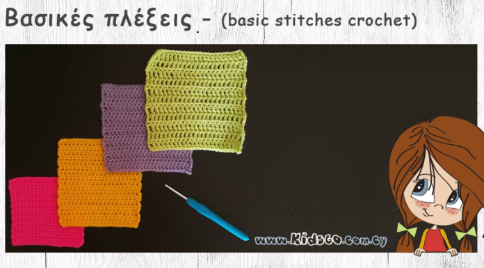 crochet-basic-stitches