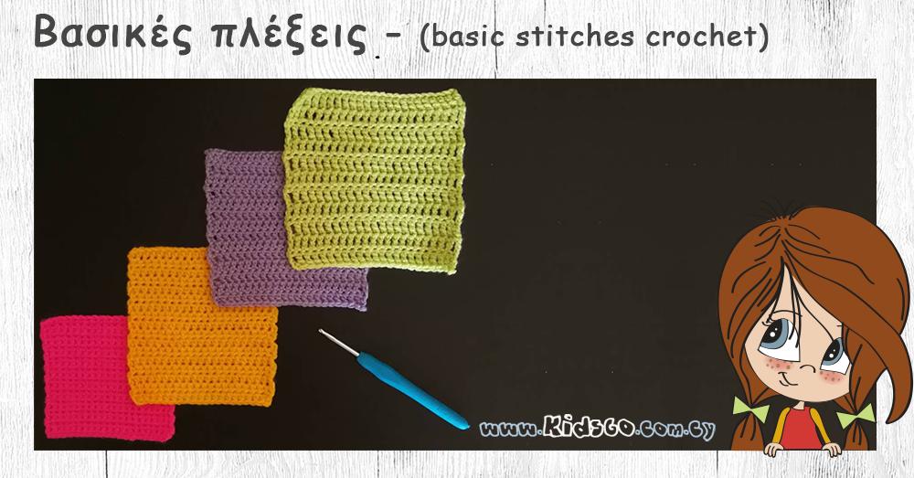 4c2b9dcc6d Βασικοί πόντοι – Βασικές πλέξεις - LabRiannasCrochet