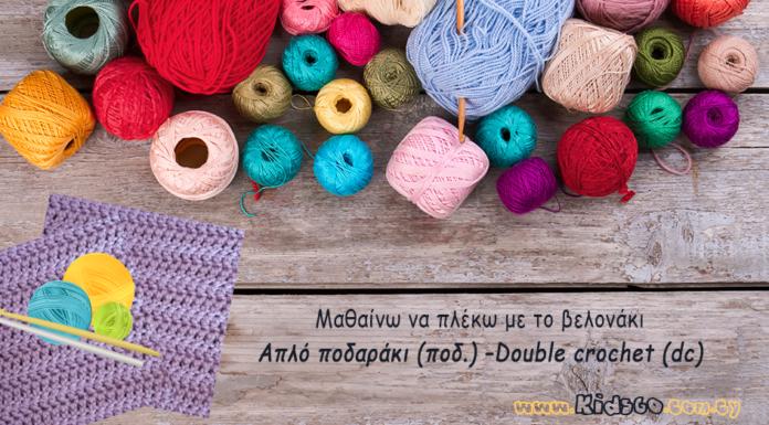 crochet-basic-stitches-double-crochet