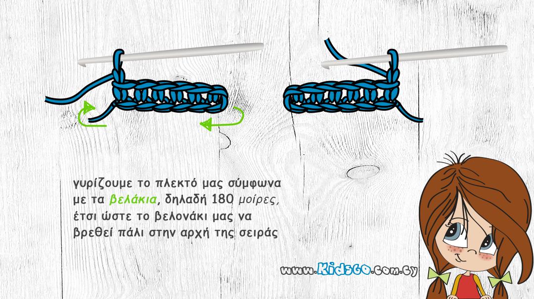 crochet-basic-stitches-gyrizo-plekto