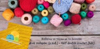 crochet-basic-stitches-half-double-crochet