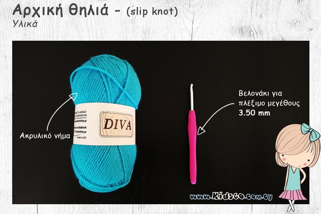 crochet-basic-stitches-slip-knot
