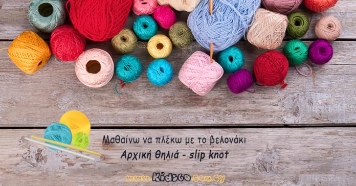 how-to-crochet-slip-knot