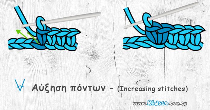 pleko velonaki-crochet-basic-stitches-Increasing