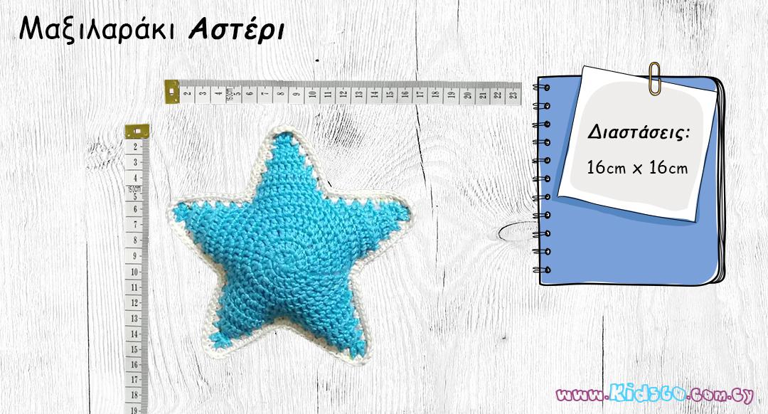 crochet-maksilaraki asteri